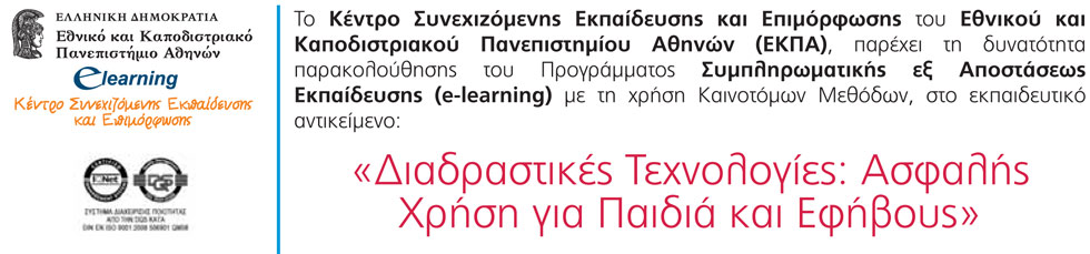 banner elearning