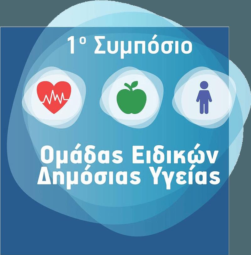 1ο Συμπόσιο Ομάδας Ειδικών Δημόσιας Υγείας