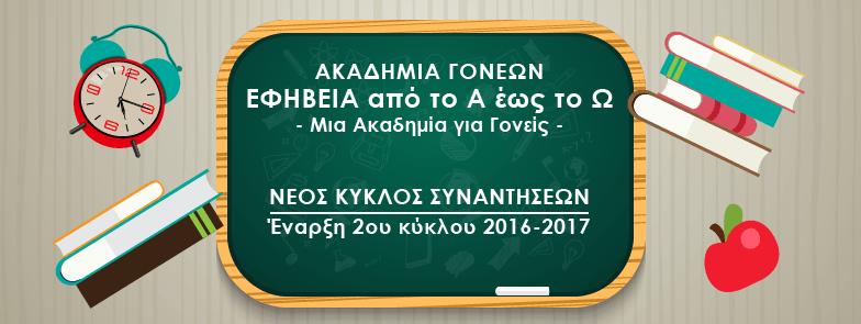 """Έναρξη 2ου κύκλου 2016-2017 του Προγράμματο """"Ακαδημία Γονέων"""""""